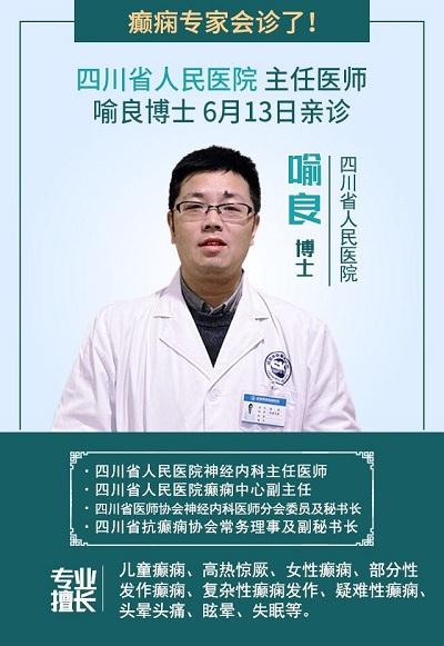 5G时代 癫痫关爱 省医院神经内科喻良博士6月13日莅临我院会诊